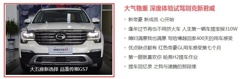 【新车集中营第2季】大五座新选择,我眼中的传祺GS7